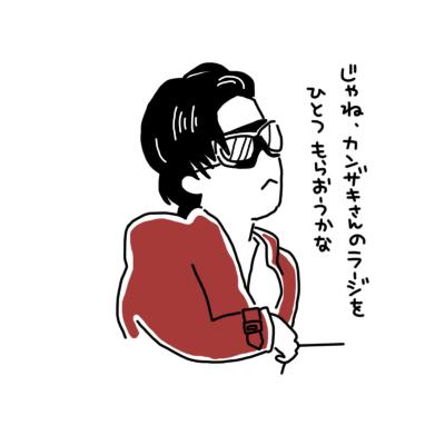 カンザキさんのラージ幸.jpg