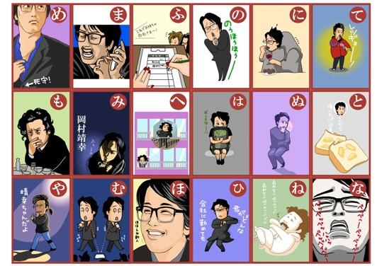 絵札2-2.jpg